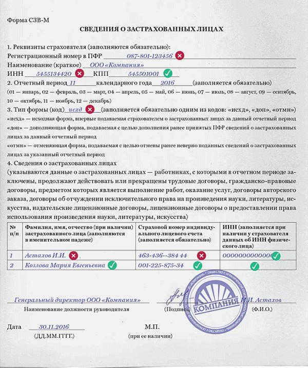 szv m s noyabrya 2016 goda 11 - Новая форма СЗВ-М с ноября 2016 года: бланк, образец