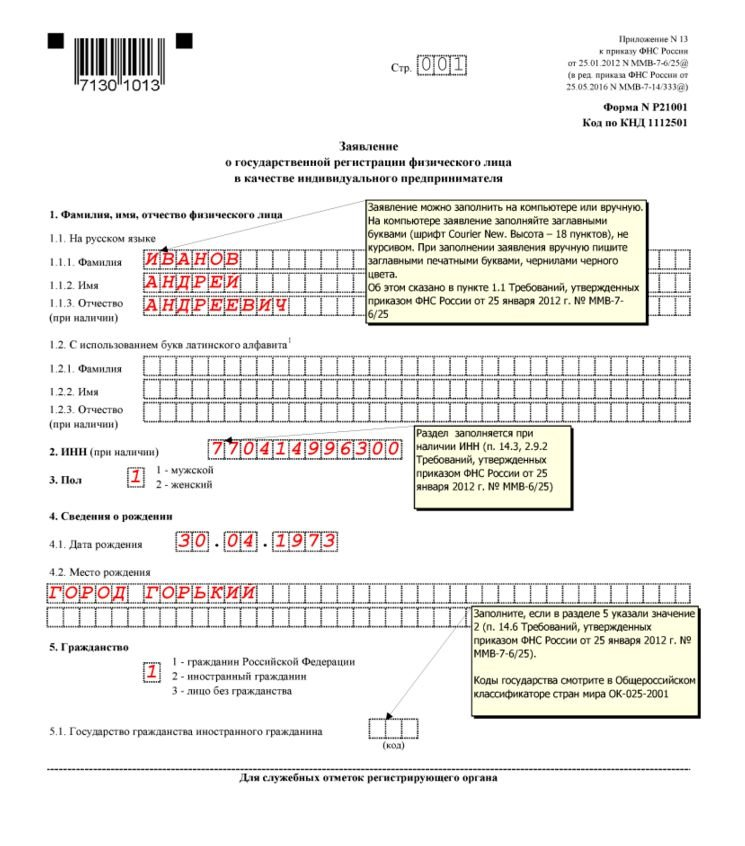 Регистрация ип на енвд пошаговая инструкция в 2019 году бухгалтерское сопровождению