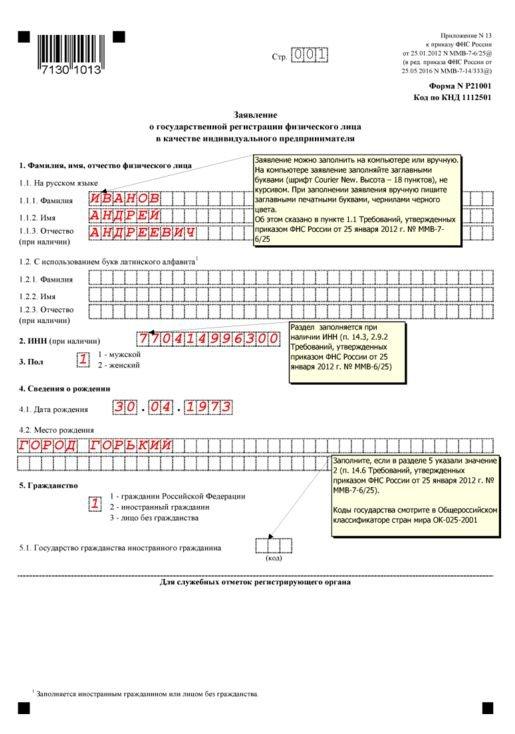 Пошаговая инструкция регистрация ип на енвд резюме онлайн составить бухгалтер