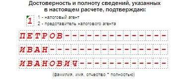 6-НДФЛ за 9 месяцев 2017 года: пример заполнения, бланк