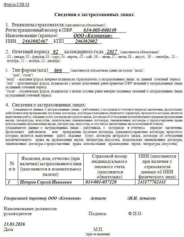 dopolnyayushchaya szv - Дополняющая СЗВ-М: как заполнить