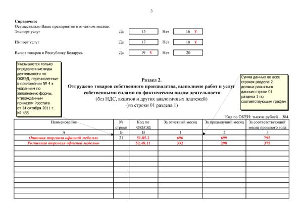инструкция заполнения формы п-1 приложение 3