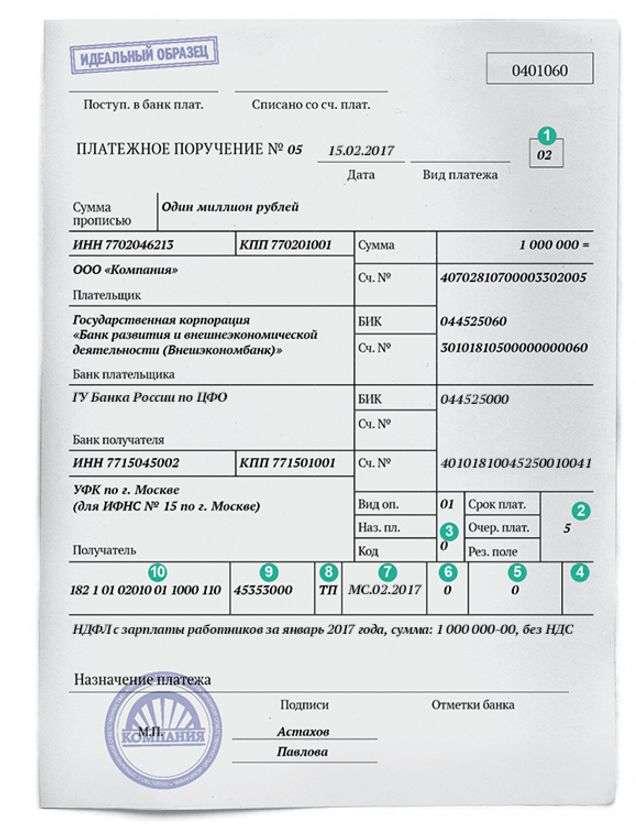 инструкция 107н заполнение платежных поручений 2018
