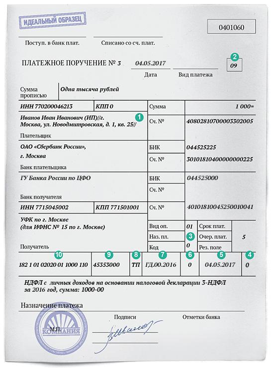 платежное поручение ндфл статус плательщика 2015