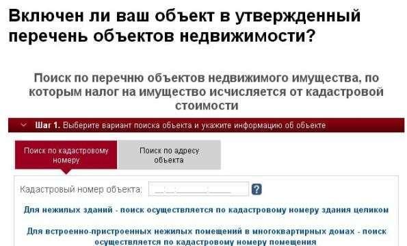 Утвержден перечень объектов в Москве, облагаемых по кадастровой стоимости в 2018 году
