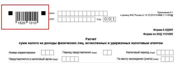 БЛАНК 6 НДФЛ С ШТРИХ КОДОМ СКАЧАТЬ БЕСПЛАТНО