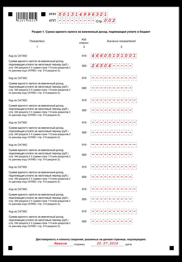 бланк заявления ип на постановку на учет по енвд