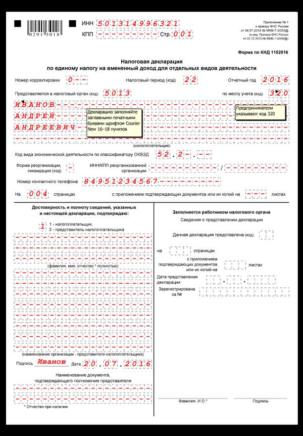 инструкция по заполнению декларации енвд.