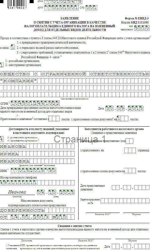 БЛАНК ФОРМА ЕНВД-3