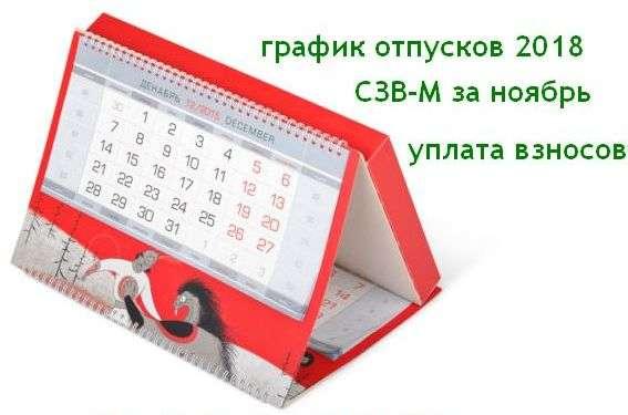 grafik otpuskov2018 - До 15 декабря составьте график отпусков на 2018 год и сдайте СЗВ-М в ПФР