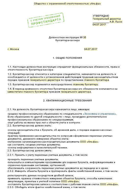 должностная инструкция бухгалтера по обработке первичной документации