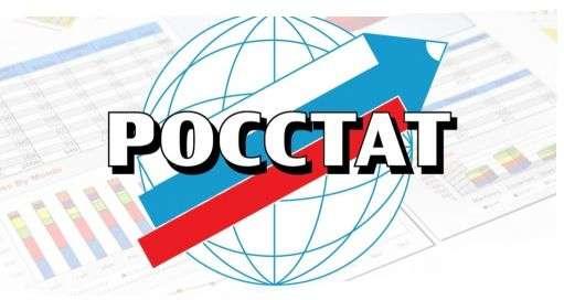 rosstat 2018 - С 1 января 2018 года меняется порядок заполнения форм статистической отчетности