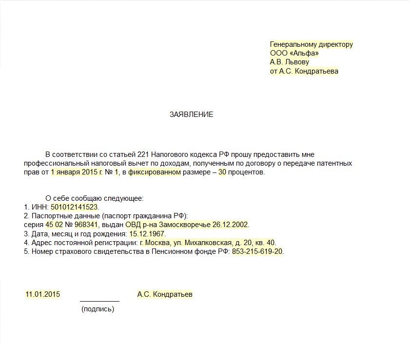 заявление о предоставлении профессионального налогового вычета образец - фото 5