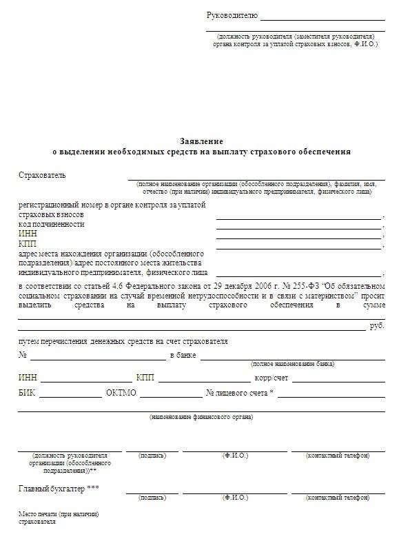 Заявление на возмещение расходов ФСС: бланк2018 (скачать бесплатно)