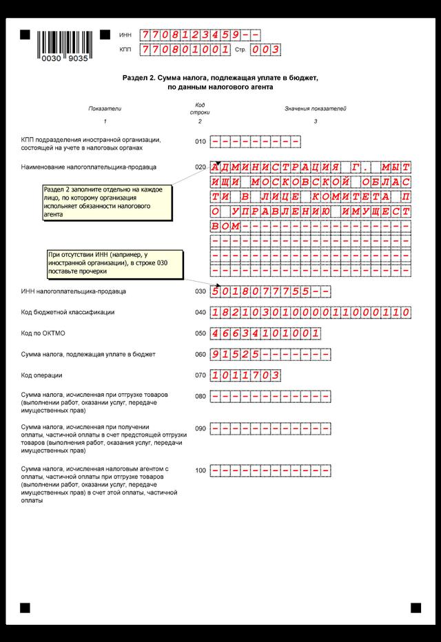 как заполняется форма 0503762