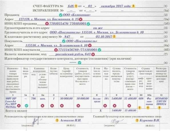 Новый счет-фактура с года: образец
