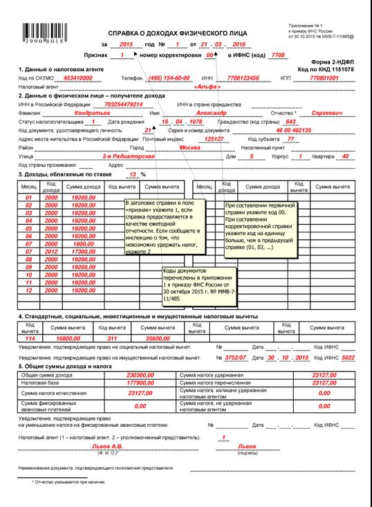 Форма бланка декларации 2 ндфл регистрация в качестве ооо стоимость