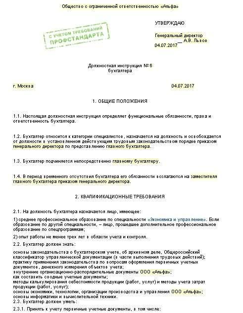 должностная инструкция главного бухгалтера школы 2017г