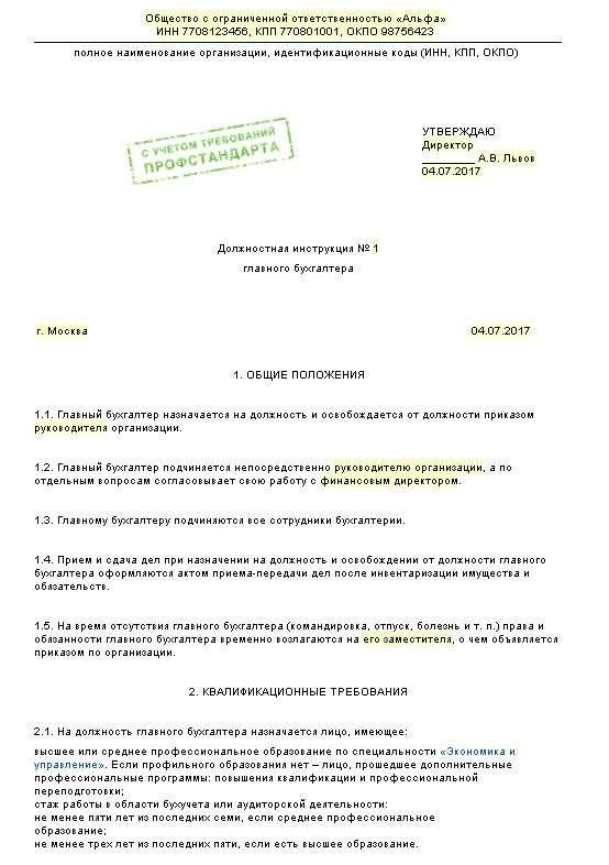 Должностная инструкция делопроизводителя в казахстане
