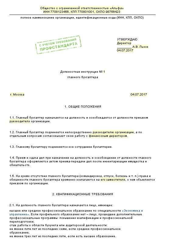 Должностная инструкция начальника финансового сектора бухгалтерии