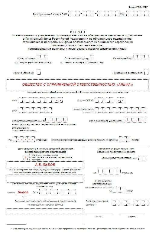 Рсв 1 регистрационный номер корректируемого периода