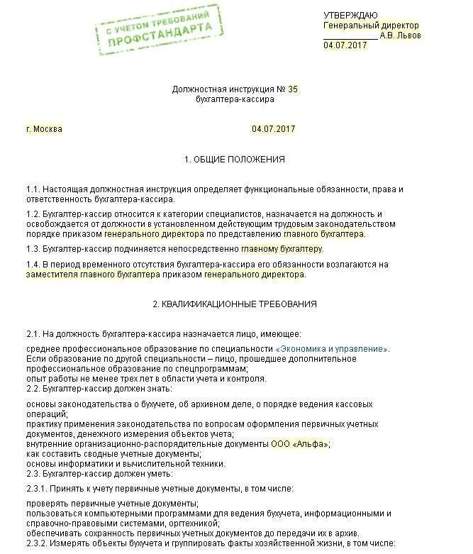 Должностная инструкция главный редактор газеты