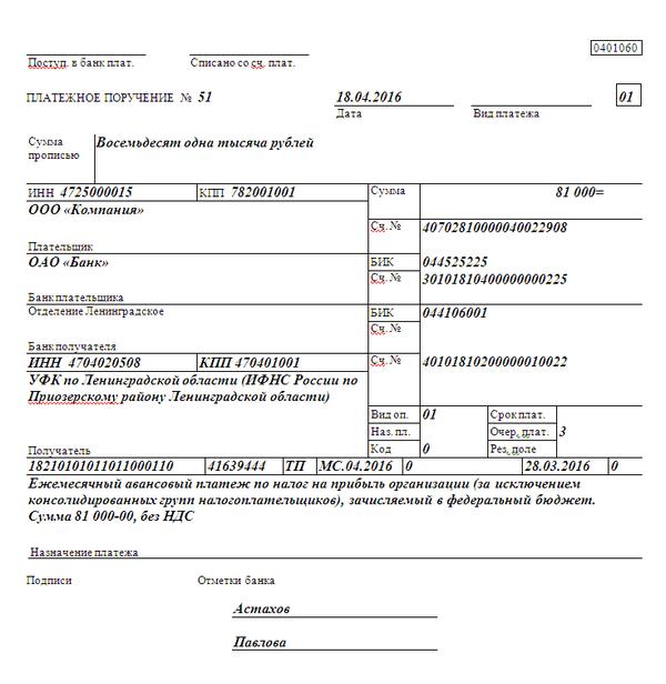 письмо об ошибочном назначении платежа образец - фото 9