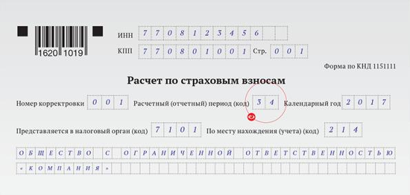 БЛАНК ФОРМЫ КНД 1151111 СКАЧАТЬ БЕСПЛАТНО