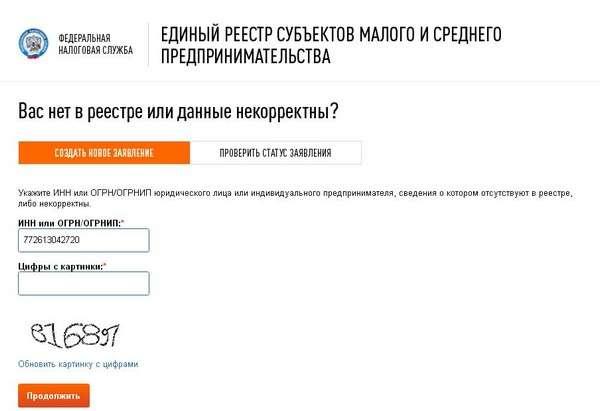 Регистрация ооо в реестре малого бизнеса договор на бухгалтерское обслуживание 2019 скачать