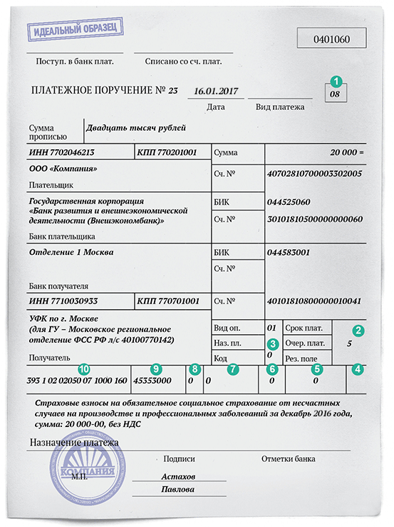Платежное поручение в ФСС в 2018 году: образец