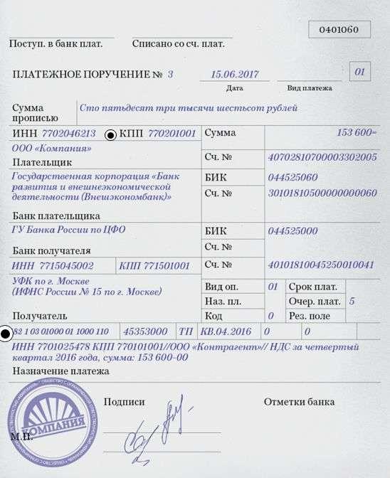 Платежное поручение образец заполнения2018 (скачать)