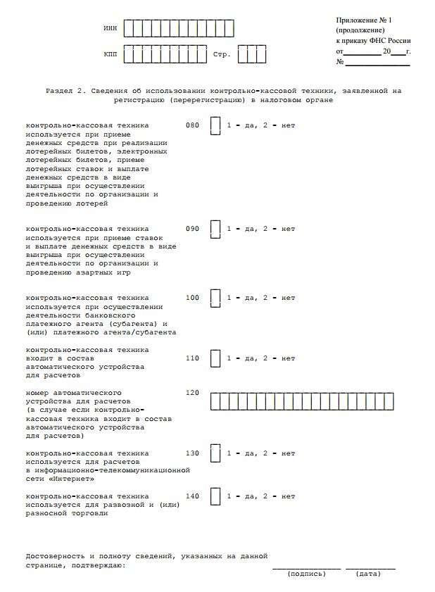 Процесс электронной регистрации ККТ