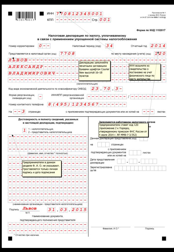 БЛАНК ДЕКЛАРАЦИИ УСН 2014-2015 СКАЧАТЬ БЕСПЛАТНО