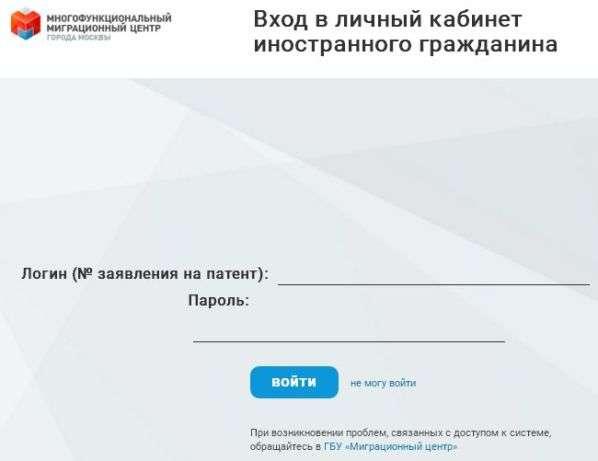 О готовности патента на работу в Москве можно узнать онлайн