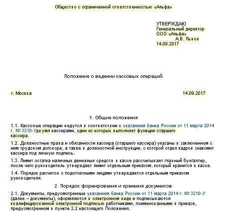 poryadok vedeniya kassovyh operatsiy 2018 - Кассовая дисциплина в 2018 году: порядок ведения кассовых операций