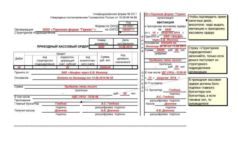 Инструкция по ведению кассовых операций в россии 40