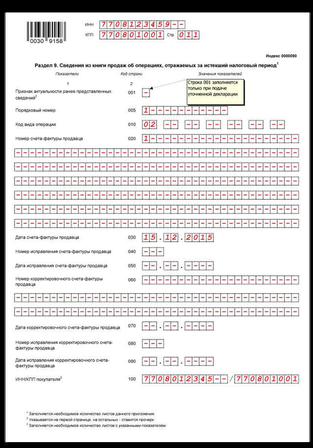 Раздел 9 декларации по НДС за 4 квартал 2015 года