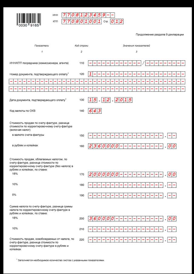 образец заполнения раздела 4 декларации по ндс - фото 10