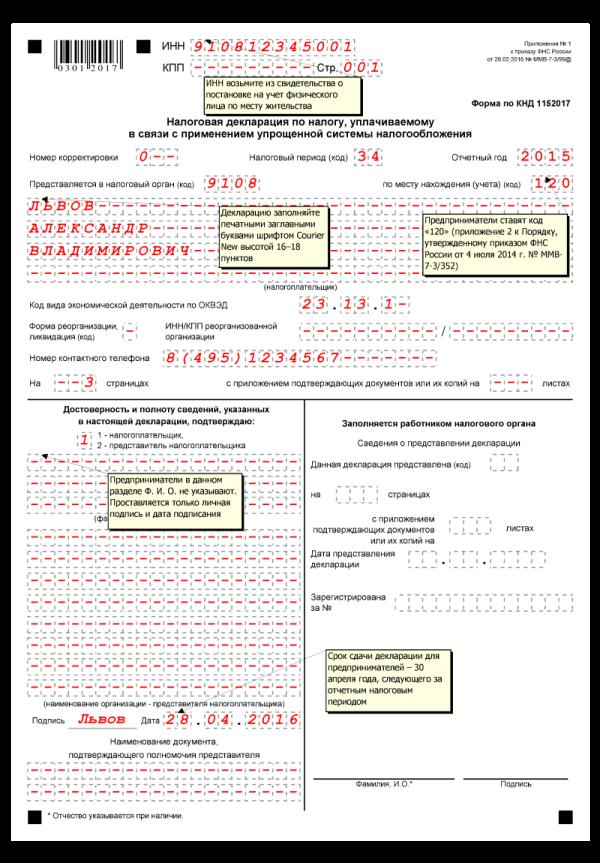 декларация по усн за 2016 годпрограмма