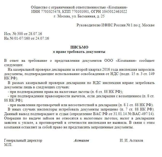 образец письма на требование налоговой о предоставлении документов - фото 9