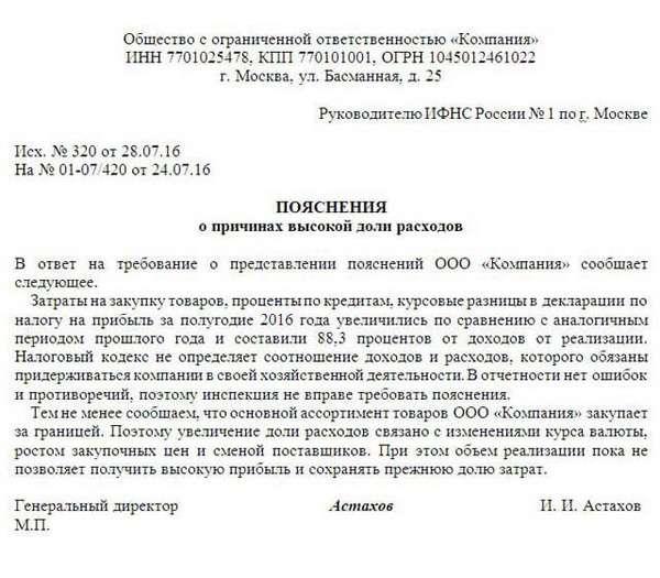 образец письма на требование налоговой о предоставлении документов - фото 7