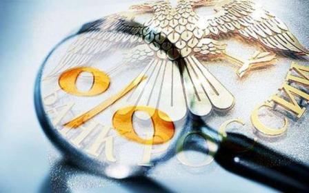 cb stavka - ЦБ снизил ключевую ставку сразу на 0, 5%