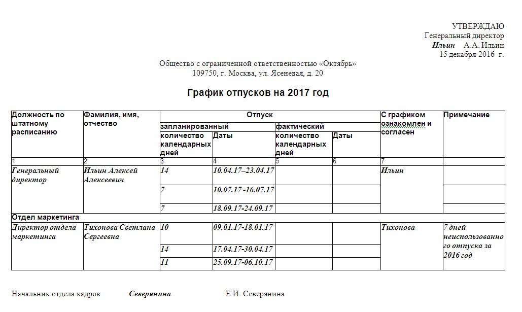 График работы скачать шаблон 2017