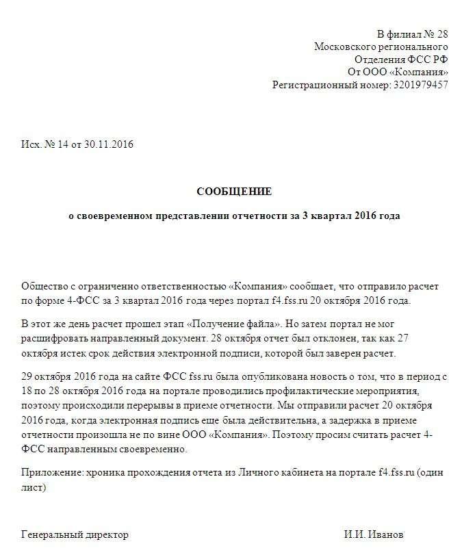 Штрафы за несданную отчетность в ФСС