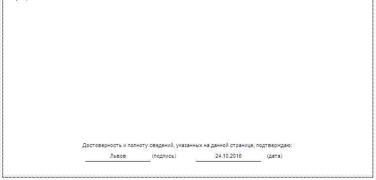 Раздел 1 декларации по НДС за 3 квартал 2016 года