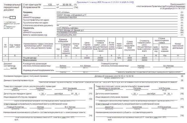 Универсальный передаточный документ (упд) | компания асв.