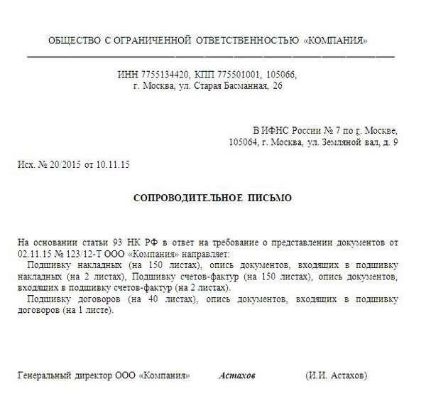 сопроводительное письмо в налоговую с описью документов образец - фото 5