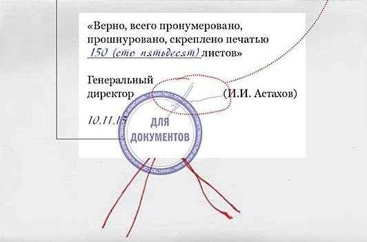 Как Заверить Пачку Копий Документов Образец - фото 6