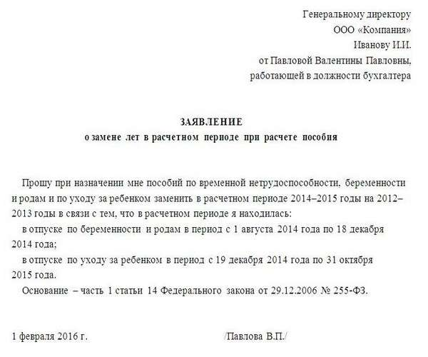 Образец заявления о замене лет при расчете пособий