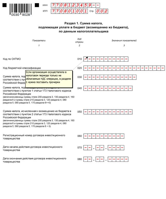 образец заполнения раздела 4 декларации по ндс - фото 6